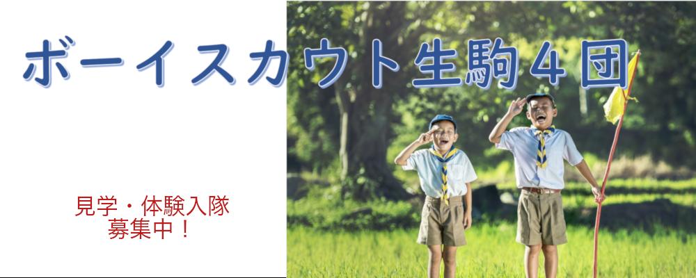 ボーイスカウト生駒4団 見学・体験入隊募集中